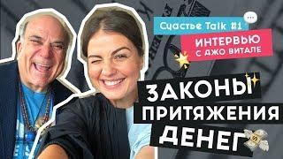 Интервью с Джо Витале | Как стать богатым, Фильм Секрет и техника Хоопонопоно | Счастье Talk #1| 16+