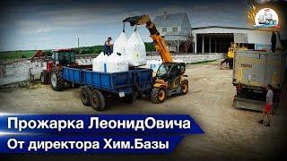 "Докупили 60 тонн селитры - завозим на двух ХТЗ и МТЗ. Операция ""Антикрыса"" закончена."