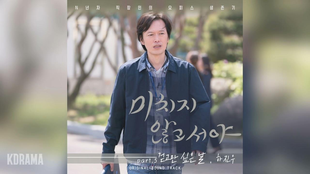 하진우(Ha Jin Woo) - 걷고만 싶은 날 (미치지 않고서야 OST) On The Verge Of Insanity OST Part 5