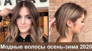 Модные волосы осень зима 2020 2021 новые тренды