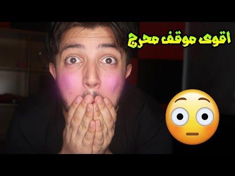 كل ما اخسر بلتحدي  اقول موقف محرج ..