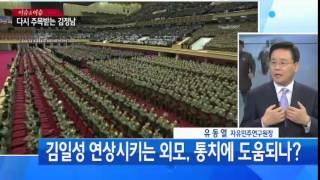 김정은, 스트레스 때문에 화병? [안찬일, 세계북한연구센터 소장·유동열, 자유민주연구원장] / YTN