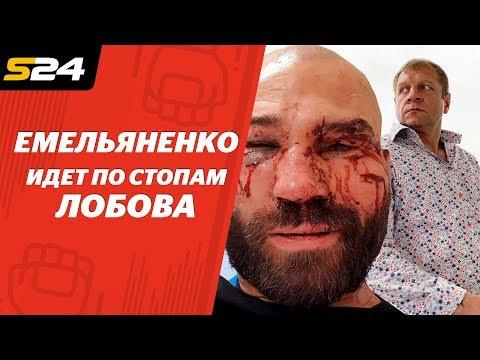 Как Лобов вдохновил Емельяненко драться на голых кулаках | ХукВам
