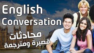 تعلم محادثة اللغة الإنجليزية محادثات انجليزي قصيرة ومترجمة | English Conversation
