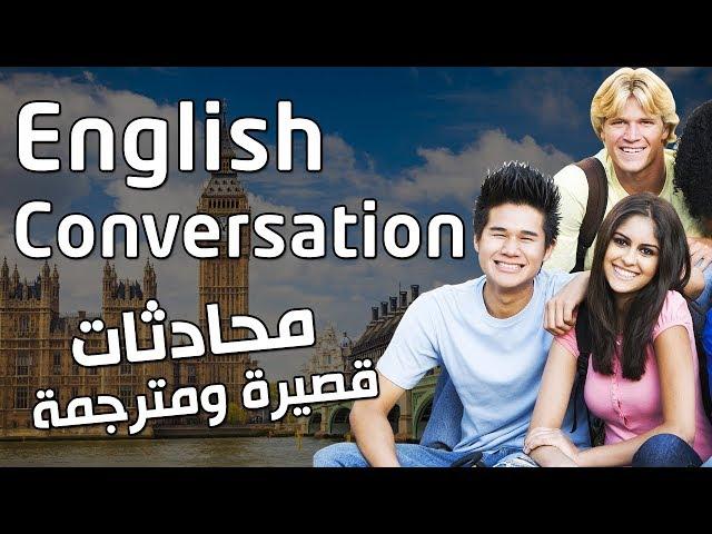 ???? ?????? ????? ?????????? ??????? ??????? ????? ??????? | English Conversation