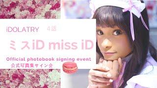 8月16日講談社ミスiD2016公式写真集の為渋谷HMVにサイン会とトー...