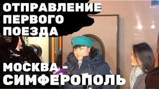 Отправление первого поезда Москва-Симферополь 24.12.2019