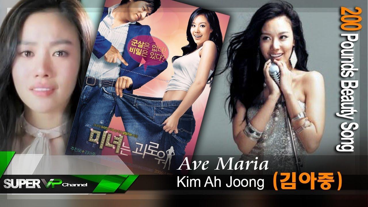200 Pounds Beauty Ost Kim Ah Joong Ave Maria Youtube