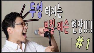 두성... 터져버리는!!!  ''보컬 레슨'' 현장 !! (feat .이윤석 원장님)