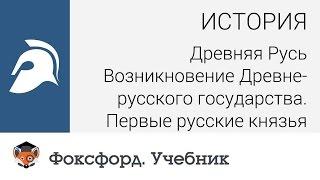 Возникновение Древнерусского государства. Первые русские князья. Центр онлайн-обучения «Фоксфорд»