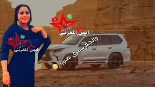 جديـــد منال البدري  2021 رقيق سلك علي قناة ايمن عثمان المغربي