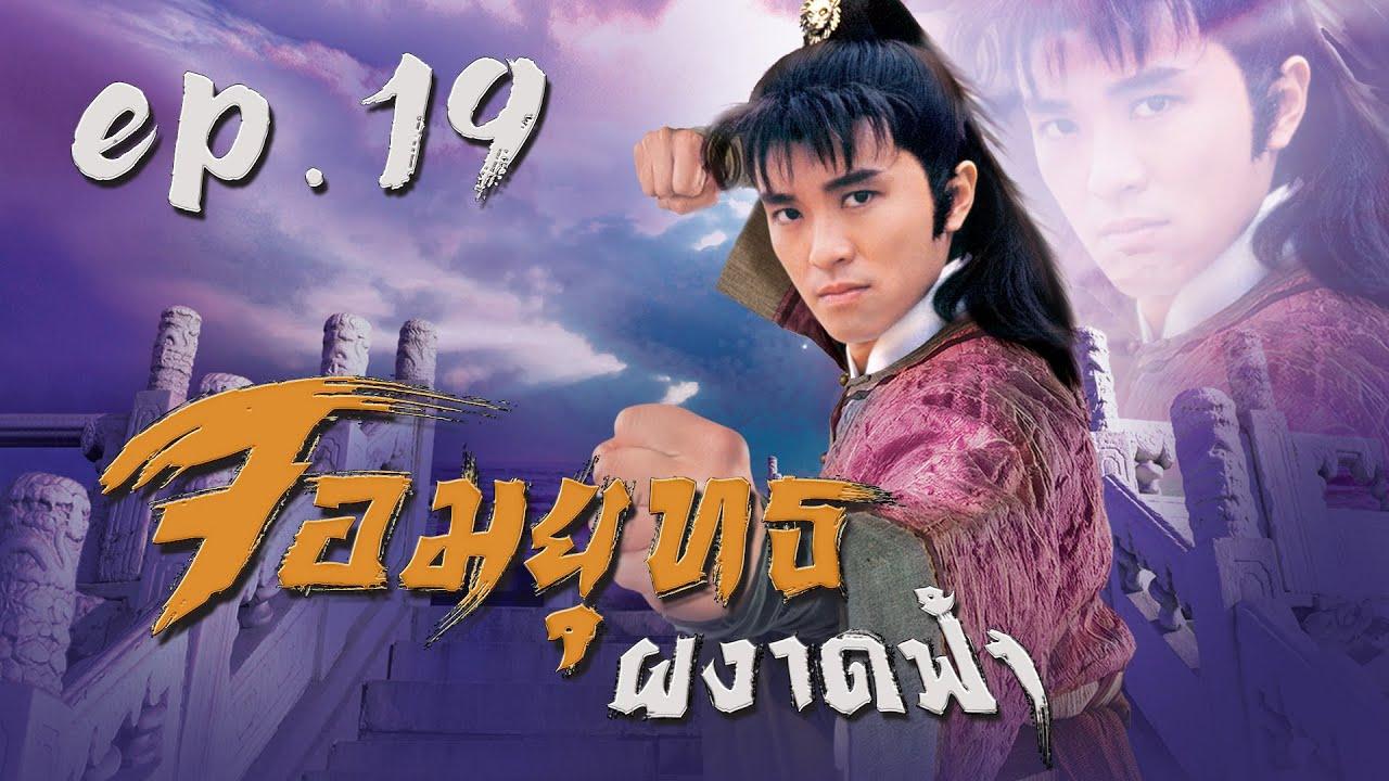 จอมยุทธผงาดฟ้า ( The Final Combat ) [ พากย์ไทย ]  l EP.19 l TVB Thailand