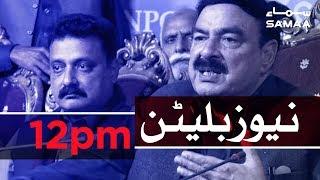 Samaa Bulletin - 12PM - 09 December 2018 thumbnail