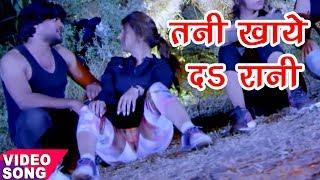 HD VIDEO - तनी खाये द रानी - Nathuniya Pe Goli Maare 2 - Bhojpuri Hit Songs 2017