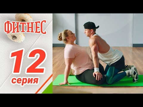 Сериал Фитнес. 1 сезон 12 серия