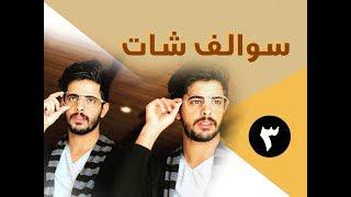 برنامج #سوالف_ شات   الحلقة الثالثة: عبدالله وعبدالرحمن العنزي