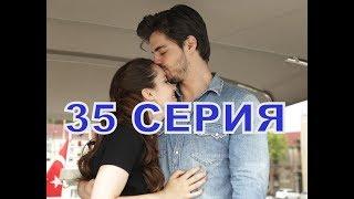 СЛЕЗЫ ДЖЕННЕТ описание 35 серии турецкого сериала на русском языке, дата выхода