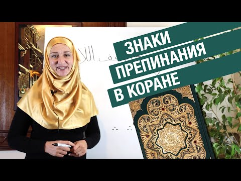 Знаки препинания в Коране. Редкая информация!!