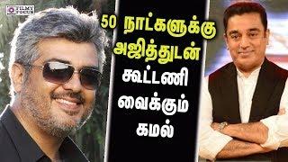 Ajith and Kamal to discuss about TN politics? | Thala | Makkal Needhi Maiam | Viswasam | Indian 2