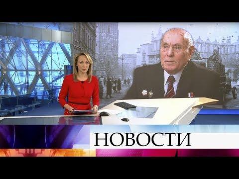 Выпуск новостей в 15:00 от 13.02.2020