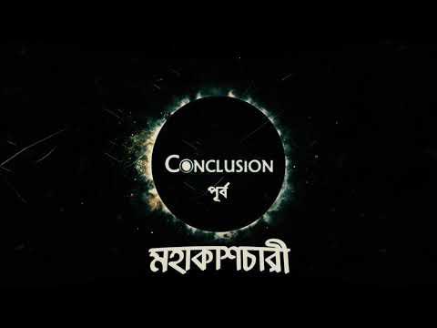 Conclusion- Purbo (Audio)