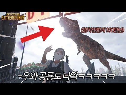 새로운 설원맵 비켄디에는 공룡도 나옵니닼ㅋㅋㅋㅋㅋㅋㅋㅋ