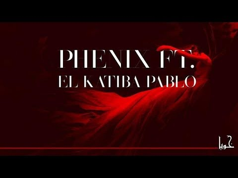Phénix ft. EL KATIBA - Khouya (Clip Officiel) | خويا