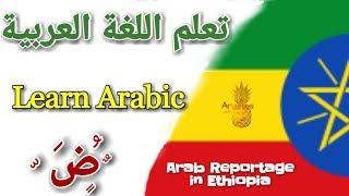 Learn Arabic|Arab Reportage in Ethiopia||አረብኛ ይማሩتعلم اللغة العربية| أخبار عربية | ريبورتاج عربي
