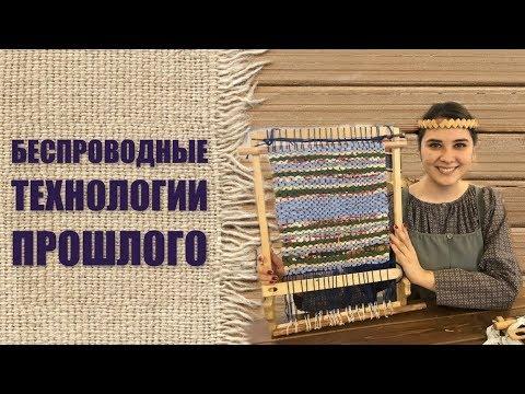 Основы ручного ткачества