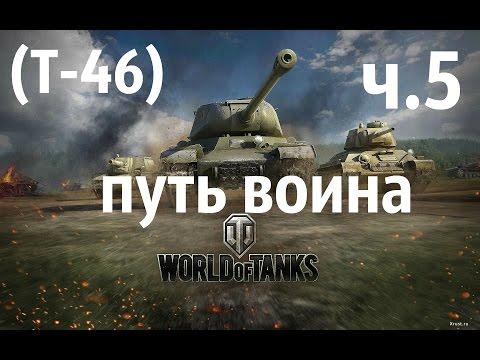 """WoT-""""ПУТЬ ВОИНА""""(танк Т-46) (часть 5)"""