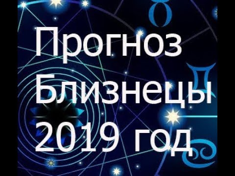 Прогноз Близнецы 2019 год. Елена Бэкингерм