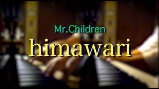 【フル&歌詞】himawari / Mr.Children(映画「君の膵臓を食べたい」主題歌)cover by 小川ハル