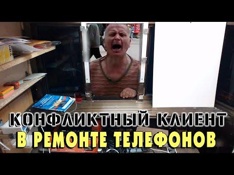 КОНФЛИКТНЫЙ КЛИЕНТ В РЕМОНТЕ ТЕЛЕФОНОВ / ДЕЛАЛ ОДНО, ОБВИНЯЕТ В ДРУГОМ / КЛАССИКА