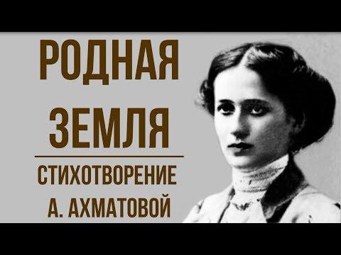 «Родная земля» А. Ахматова. Анализ стихотворения