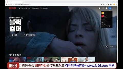 넷플릭스 가입방법 [Netflix]해지방법 사용법 넥플리스 영화및 드라마 시청방법