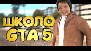 ШКОЛЬНИК ИГРАЕТ В GTA 5 [#3] СОПЛЯ ЗЕЛЁНАЯ
