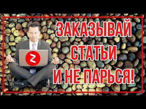 Где и как заказывать недорогие статьи для Яндекс Дзен