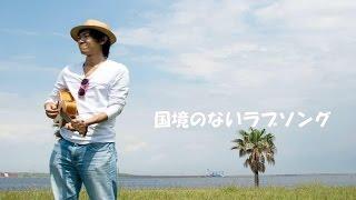 2014年7月29日発売 国境のないウクレニストはちSecond Mini Album 『き...