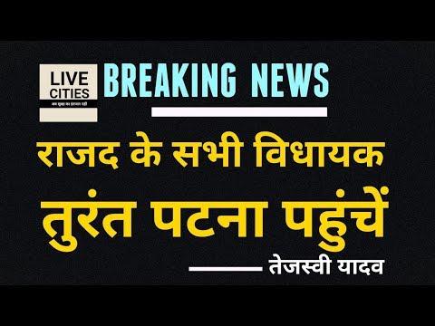 Tejashwi Yadav का निर्देश - RJD के सभी MLA तुरंत Patna आएं, Governor के यहां साथ करेंगे परेड