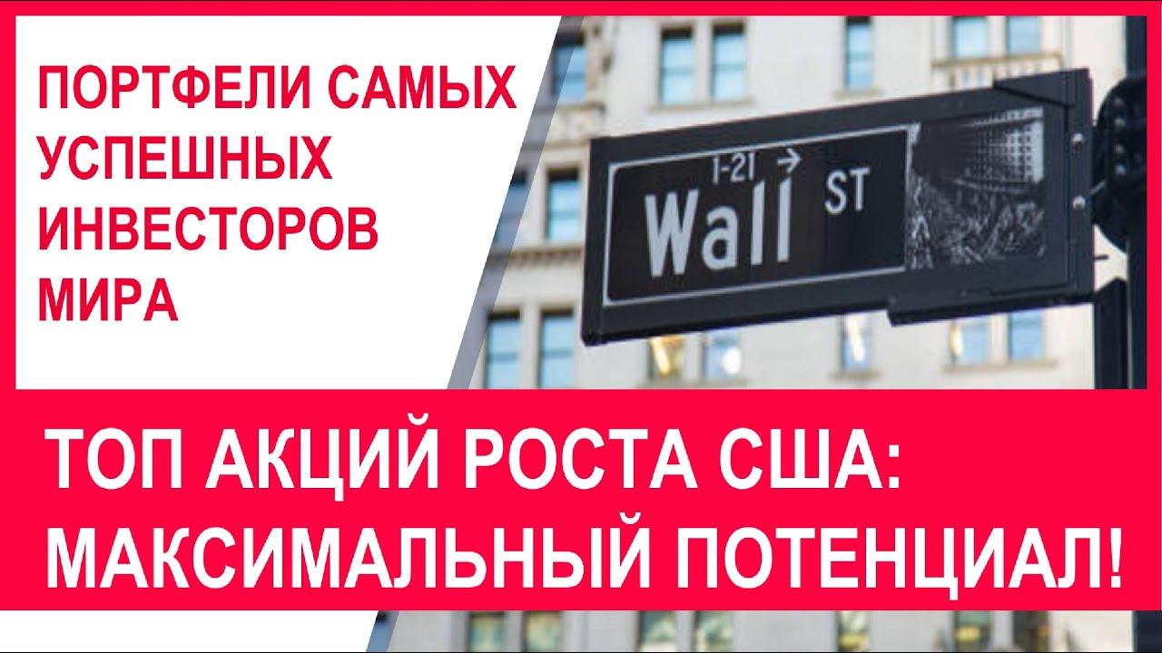 Священный Грааль Уолл Стрит! Топ акций роста США по мнению лучших  инвесторов мира: обзор и прогноз