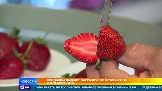 Продавцы на рынках начали выдавать заграничную клубнику за крымскую