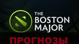 ПРОГНОЗЫ НА BOSTON MAJOR | ФЕНТЕЗИ КОМАНДА