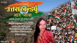 Uttarakhandyu Jag Java | Latest Garhwali Song 2017 | Renu Rawat