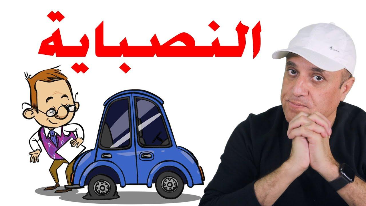 احذر من النصب في بيع السيارات الزيرو في سوق السيارات 2020
