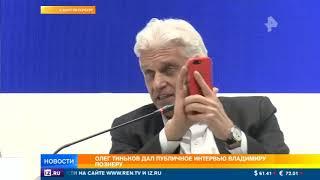 Тиньков раскрыл Познеру секрет процветания бизнеса