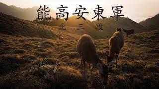 水鹿的家鄉 - 能高安東軍 空拍&縮時 by Allen Zhan