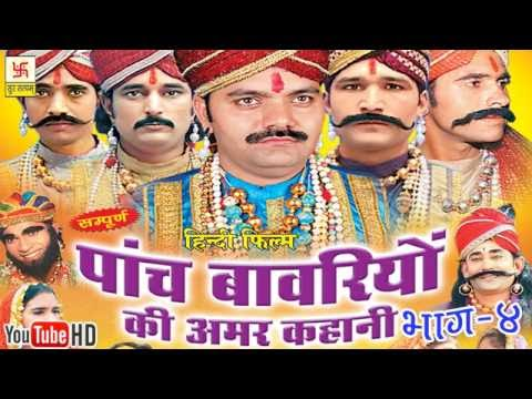 पाँच बावरियों की अमर कहानी भाग 4  || Pach Bawariya Ki Amar Kahani  Vol 4 || Hindi Full Movies