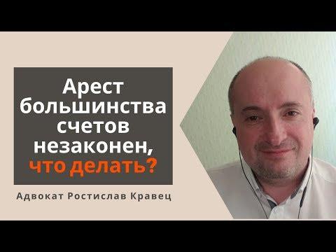 Арест большинства счетов незаконен, что делать? | Адвокат Ростислав Кравец