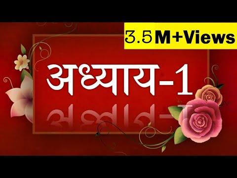 Bhagavad Geeta recitation Chapter-1- By Astha Chhattani