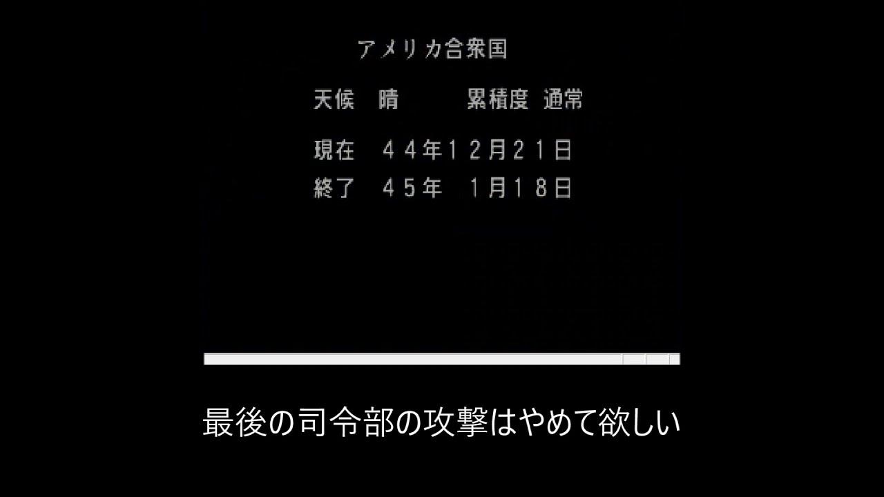 【大戦略 鋼鉄の戦風】  動画作り直しアメリカ軍キャンペーン  バルジの戦い!②